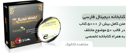 کتابخانه دیجیتال فارسی